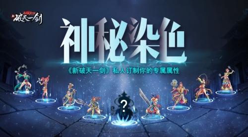 """打造经典武侠!8月8日""""九天龙吟""""火爆开服!破天一剑sf网站"""